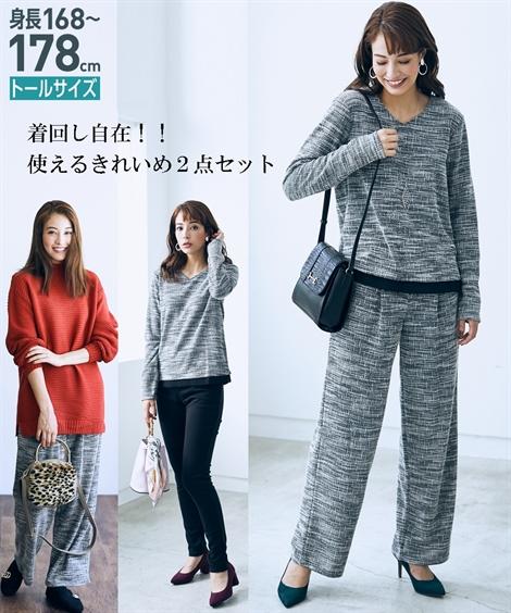 パンツ トールサイズ ツイード調セットアップ(トップス+ワイドパンツ) ニッセン nissen