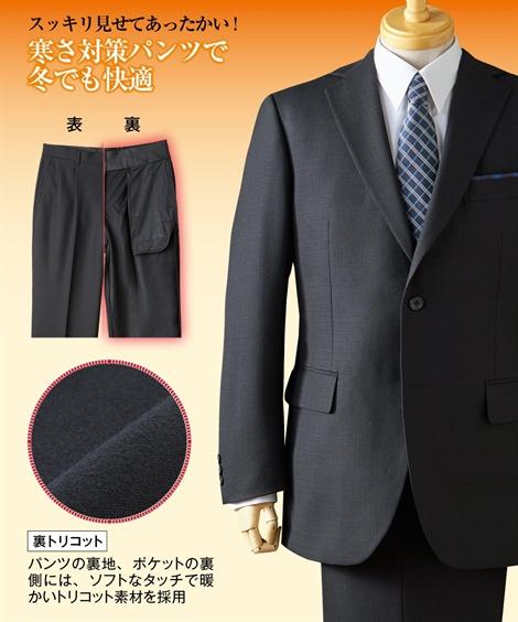 スーツ・スラックス あったかスーツ(シングル2ツボタン+ツータックスラックス) ニッセン nissen