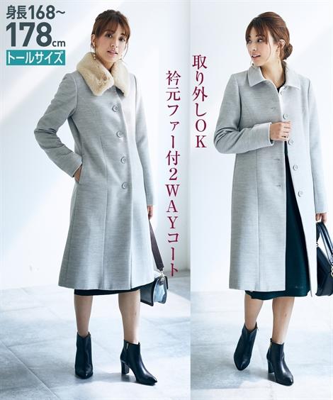 コート トールサイズ レディース フェイクファー付ステン カラー グレー/黒 M/L ニッセン