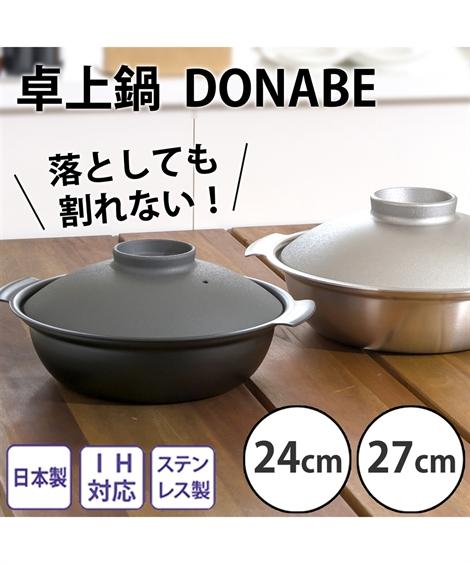キッチン用品・調理器具 テーブルを華やかにする 割れにくいステンレス卓上鍋 DONABE【IH対応】 ニッセン nissen