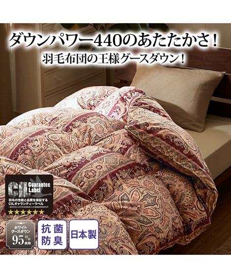 寝具・布団・毛布 【日本製】抗菌防臭羽毛掛け布団(グースダウン95%) ニッセン nissen