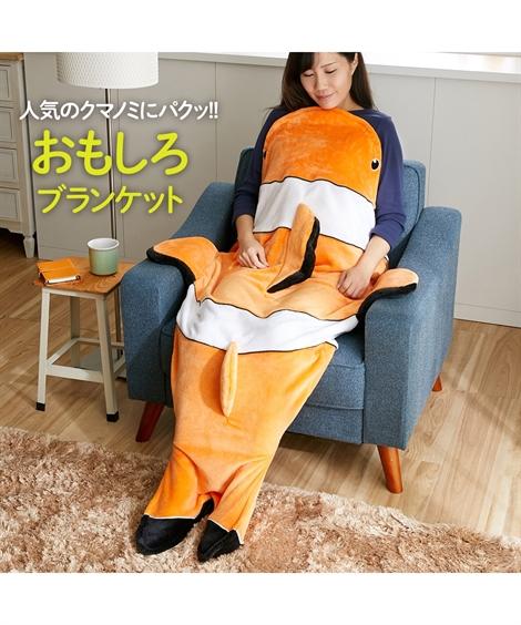 足元をすっぽり覆えて珍しいデザインのブランケットを教えてください。