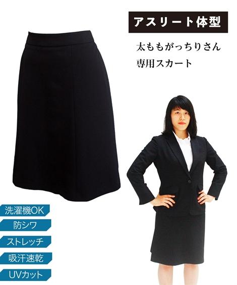 スーツ トールサイズ レディース アスリート体型 太ももがっちりさんに向けたタテヨコ ストレッチ セミフレア スカート リスピィ素材使用 オフィス 黒 L/LL/3L ニッセン