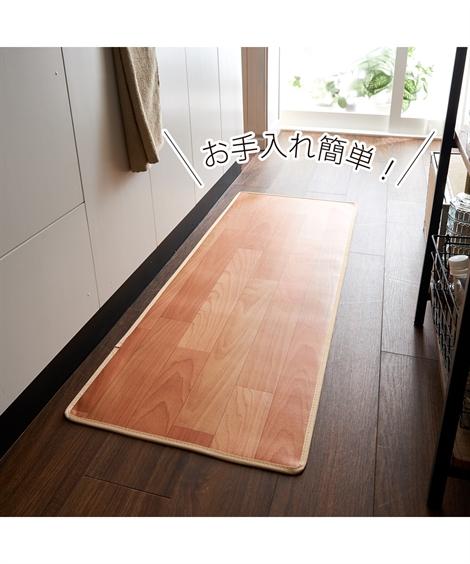 (約)45×90cm  キッチンマット サッと拭けて お手入れ簡単 木目調 PVC 約 45×90cm ニッセン nissen