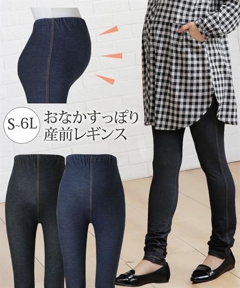 LL 3L マタニティ レギンス パンツ 大きいサイズ ママ 産前 ウエスト調節可 黒系 ニッセン ついに入荷 ニット 即納 紺系 デニム nissen