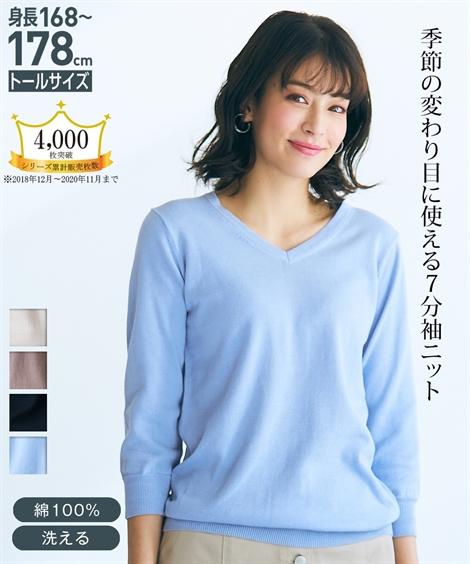 ニット・セーター|トールサイズ_洗える綿100%7分袖Vネックセーター_ニッセン_nissen