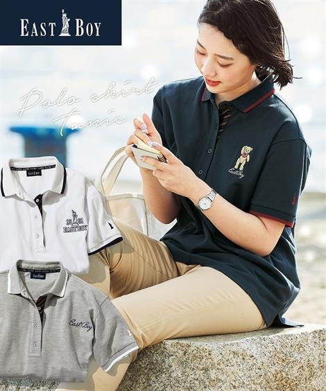驚きの値段で L LL 3L 4L 5L 6L 8L 10L ポロシャツ 大きいサイズ チュニック EASTBOY オフホワイト nissen ネイビー レディース ニッセン 完売 L~10L 杢グレー