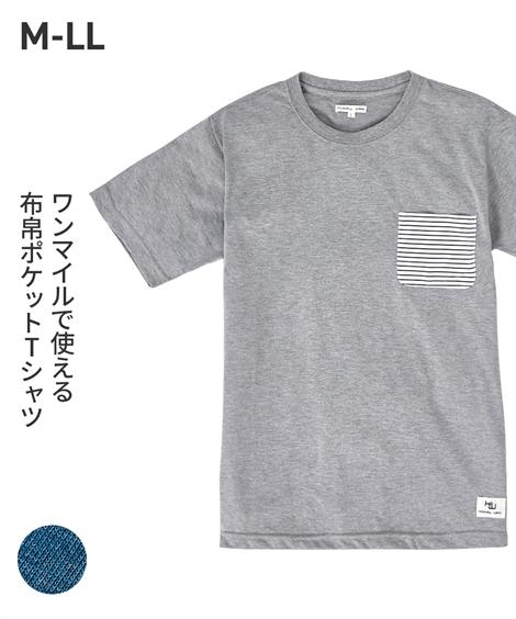 M L LL Tシャツ メンズ 天竺柄 ポケット付き 予約 ブルー 日本正規品 クルーネック グレー ニッセン nissen 半袖