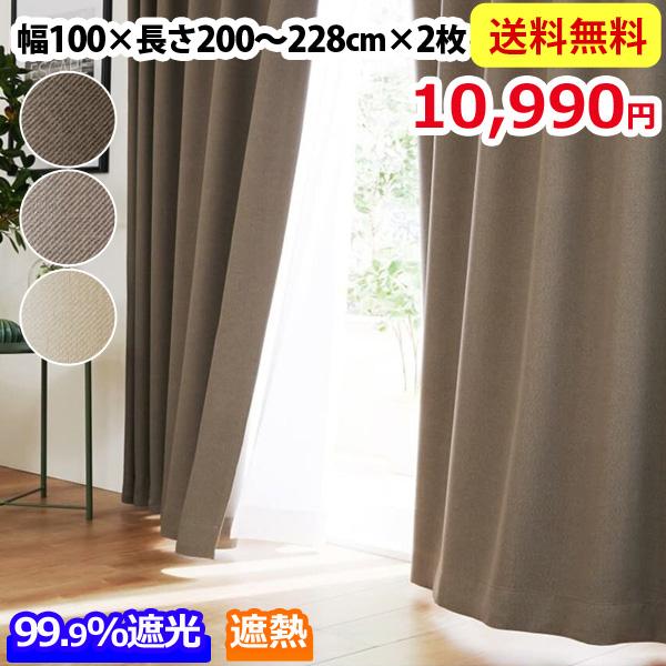 ニッセン nissen 【送料無料!】ナチュラルカラーがおしゃれな遮熱・遮光カーテン(幅100cm×長さ200~228cm×2枚) カーテン おしゃれ 遮光 遮熱 ナチュラル 洗濯可 日本製 2枚 断熱 送料無料
