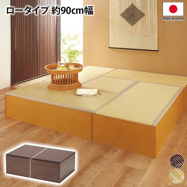ニッセン nissen 樹脂畳ユニット ロータイプ 90cm幅 お手入れしやすい ソファー ソファ 畳ユニット 樹脂畳 ロータイプ 収納 送料無料