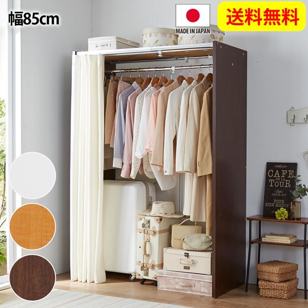 ニッセン nissen 伸縮クローゼットハンガー 85~125cm幅 カーテン付 木製サイドパネル付 ハンガーラック 衣類収納 ワードローブ 大容量収納 送料無料 日本製