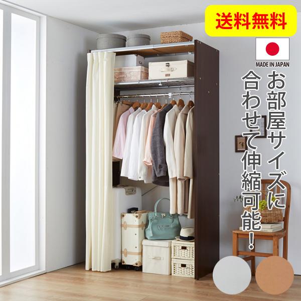 ニッセン nissen 伸縮クローゼットハンガー 85~125cm幅 上棚付 カーテン付 木製サイドパネル付 ハンガーラック 衣類収納 ワードローブ 大容量収納 送料無料 日本製
