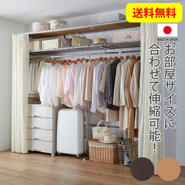 ニッセン nissen 伸縮クローゼットハンガー 188~305cm幅 上棚付 カーテン付 木製サイドパネル付 ハンガーラック 衣類収納 ワードローブ 大容量収納 送料無料 日本製