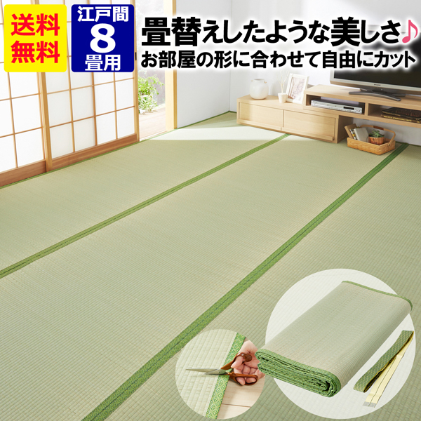 ニッセン nissen い草カーペット 8畳 江戸間 フリーカット いぐさ 畳 たたみ ヘリテープ付 送料無料