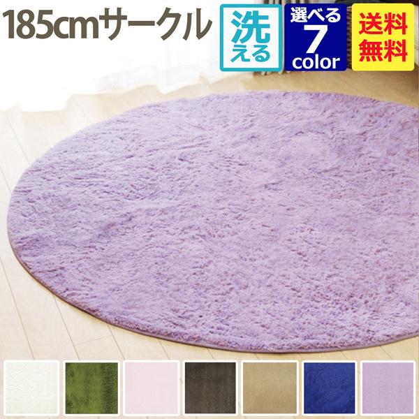ニッセン nissen ラグ 185cm 円形 洗える ふわふわタッチ サークル カーペット ラグマット マット じゅうたん 絨毯 洗濯機OK 送料無料