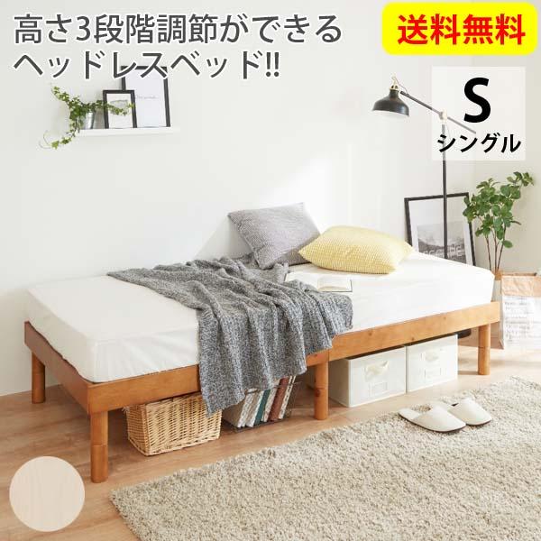 ニッセン nissen すのこベッド 高さ3段階調節 シングル すのこベット ベット 通気性 耐久性 布団でも使える シングル 一人暮らし ワンルーム 送料無料