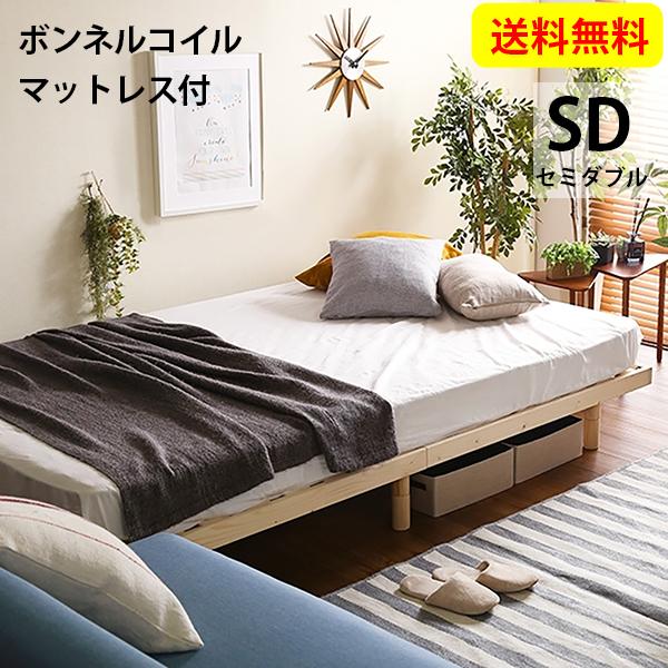 ニッセン nissen 高さが変えられる天然木パイン材すのこベッド すのこベッド スノコベッド 高さ調節 高さ調整 セミダブル 送料無料