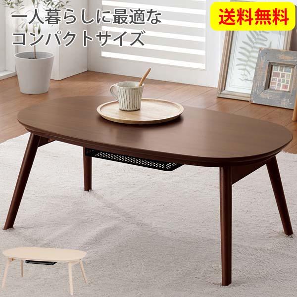 ニッセン nissen こたつテーブル 楕円形 90cm幅 コンパクト 折れ脚 コタツ 木目調 ワンルーム 一人暮らし ひとり暮らし おしゃれ オールシーズン使える 省エネ 送料無料