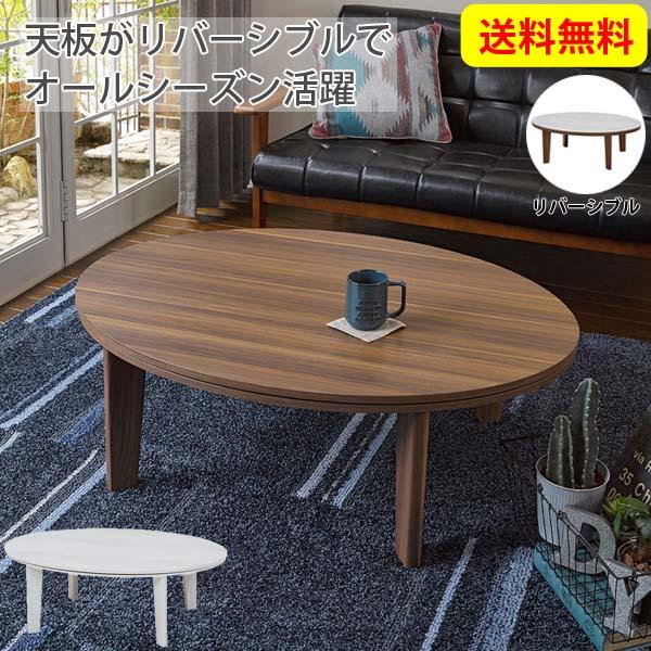 ニッセン nissen こたつテーブル 楕円形 幅105cm リバーシブル天板 コタツ 石英管 木目調 シンプル おしゃれ オールシーズン使える 省エネ 送料無料