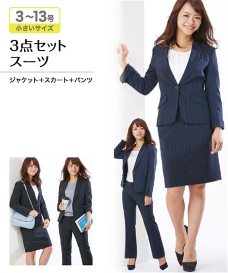 レディーススーツ 小さいサイズ P3-P11号 3点セット スーツ(ジャケット スカート パンツ)ニッセン nissen