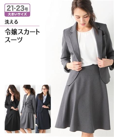 レディーススーツ・オフィスウェア 洗える令嬢スカートスーツ(パイピングテーラードジャケット+フレアスカート) 21・23 ニッセン nissen
