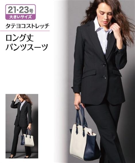 スーツ レディース ビジネス 大きいサイズ 2WAY ストレッチ ロング丈 パンツスーツ ストレートパンツ 21/23号 ニッセン nissen 送料無料