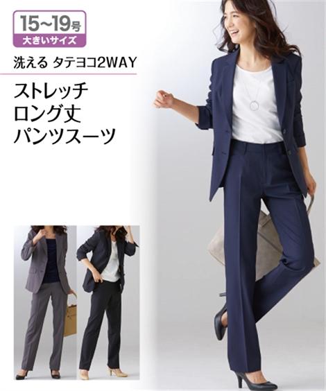 スーツ レディース ビジネス パンツスーツ 大きいサイズ 送料無料 洗える 2WAY ストレッチ ロング丈 パンツスーツ 15~19号 ニッセン nissen