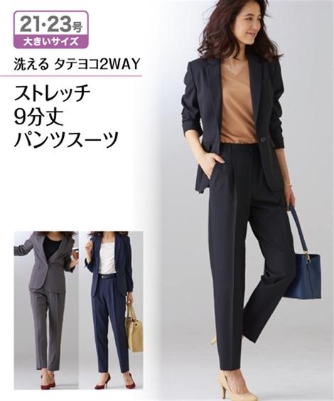 スーツ レディース ビジネス 大きいサイズ 洗える 2WAY ストレッチ 9分丈 パンツスーツ 21/23号 ニッセン nissen 送料無料
