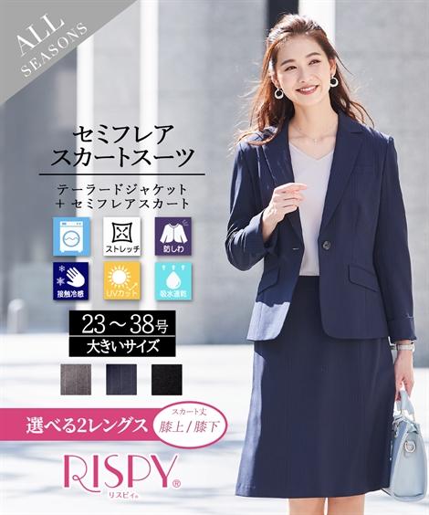 【SALE】スーツ レディース ビジネス 大きいサイズ 23-38号 洗える ストレッチ 2WAY セミフレア スカートスーツ ニッセン nissen リスピィ 送料無料