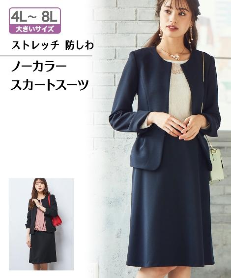 【SALE】スーツ レディース ビジネス 大きいサイズ ストレッチ しわになりにくい 4L-8L ノーカラー スカートスーツ リップル SOBODY ニッセン