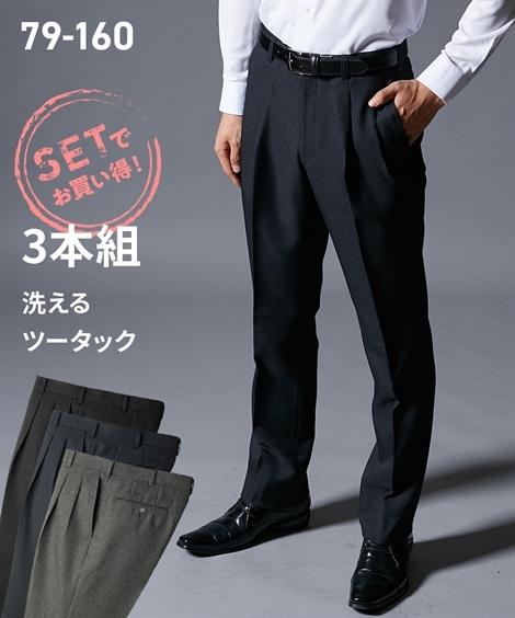 メンズ スーツ 豪華な スラックス 期間限定の激安セール 79~94サイズ 送料無料 ポイント倍付け中 ウォッシャブルツータックスラックス3本組 ニッセン
