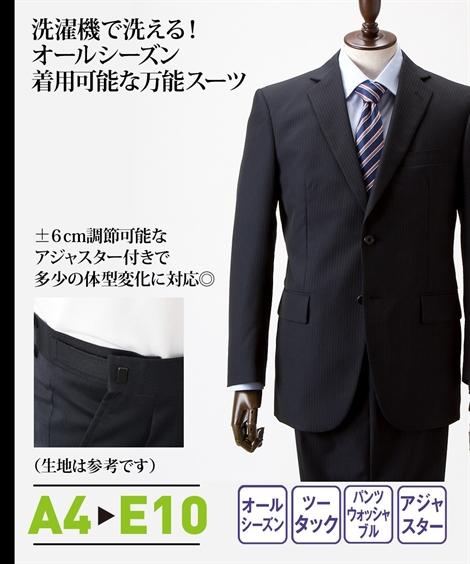 【18秋冬新作】スーツ メンズ A4~BB8サイズ オールシーズン洗えるアジャスター付ツータックスーツ(濃紺ストライプ) 20代 30代 40代 50代 ニッセン