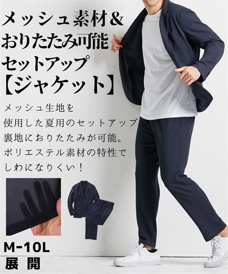 メンズ 春夏物 着心地ラクらく <セール&特集> ストレッチ素材パッカブルジャケット ※別売りのパンツとでセットアップ着用可能 M-10L 評価 ポイント倍付け中 ニッセン 送料無料 大きいサイズ ビジカジ