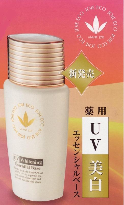 ビーバンジョア  ジョアエコシリーズ「薬用UV美白エッセンシャルベース」 52mL【5倍ポイントセール】