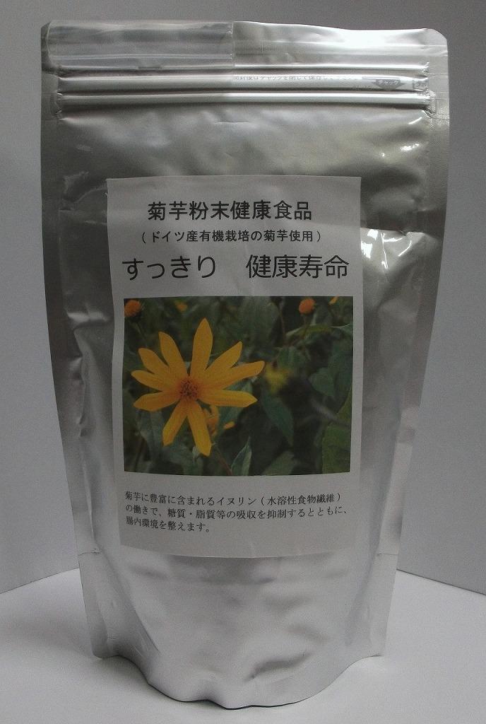 菊芋粉末健康食品 すっきり 健康寿命 お徳用300g