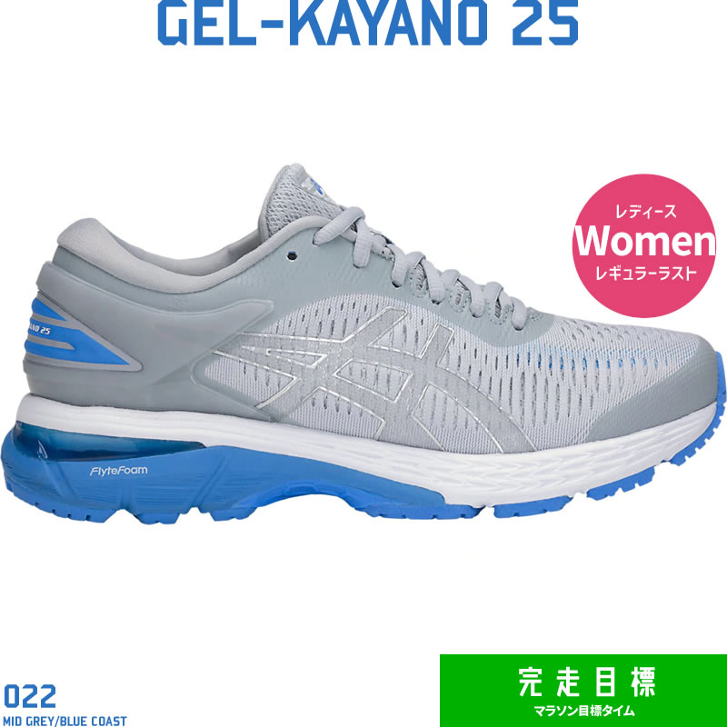 It is MID GREYBLUE COAST silver blue Lady's running shoes [SALE][U 50][20200110] stock disposal color ASICS asics gel Kayano 25 asics GEL KAYANO 25