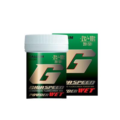 15%OFF 19/20 ガリウム GIGA SPEED POWDER WET(30g)[GS1301] 【店頭受取対応商品】