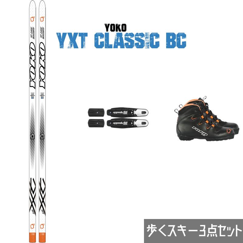19/20 YOKO 歩くスキー3点セット 身長155cm~175cm YXT Classic BC 17740 ツーリングスキー(板) ビンディング ブーツ [XCSKI19] 【店頭受取対応商品】