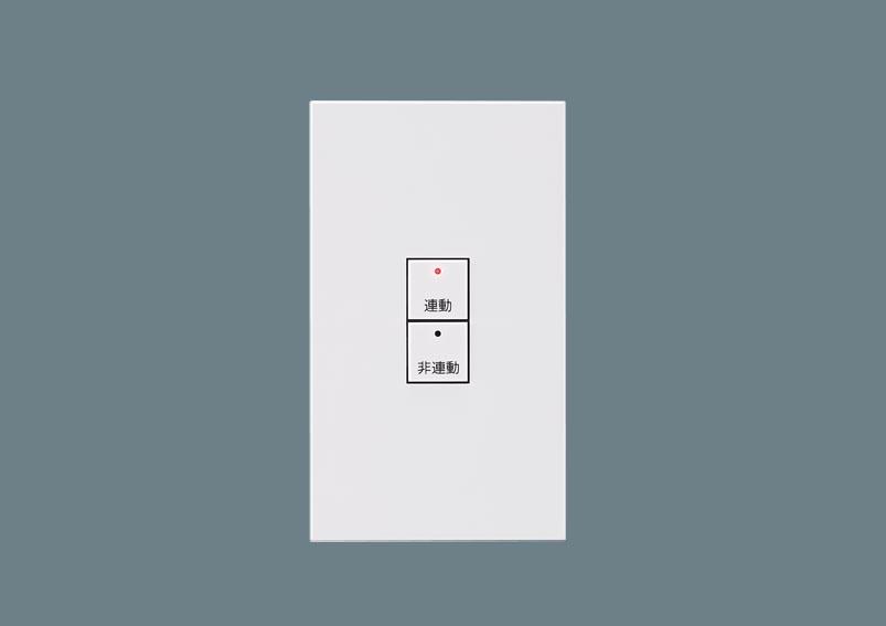 [電気工事必要]NK28800 ライトマネージャーFx専用システムアップ子器(パーティション子器)パナソニックPanasonic