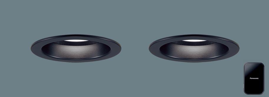 スピーカー付LEDダウンライト送信機セットXLGB79006LB1(親器)LGB79006LB1+(子器)LGB79106LB1+(ワイヤレス送信機)HK8900(電気工事必要)パナソニックPanasonic
