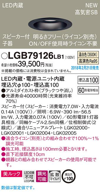 スピーカー付LEDダウンライト(子器)LGB79126LB160形(拡散)(温白色)(電気工事必要)パナソニックPanasonic