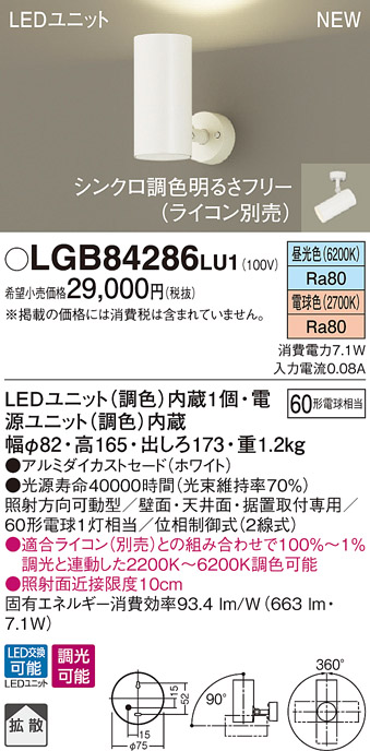 【ライコン別売】LEDスポットライトLGB84286LU1(調色)(電気工事必要)パナソニック(Panasonic)