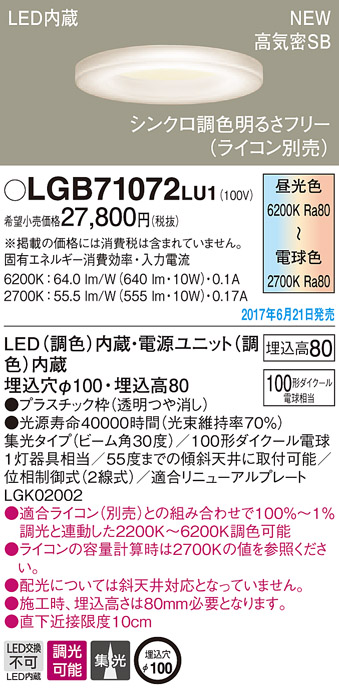 (ライコン別売)LEDダウンライト(調色)(集光)LGB71072LU1(電気工事必要)パナソニックPanasonic