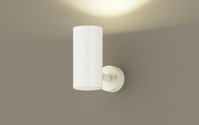 スポットライト(直付) LGB84310LU1(LED) (100形)拡散(調色)(電気工事必要)パナソニック Panasonic