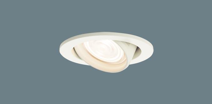 (ライコン別売)LEDダウンライト(調色)(集光)LGB71073LU1(電気工事必要)パナソニックPanasonic
