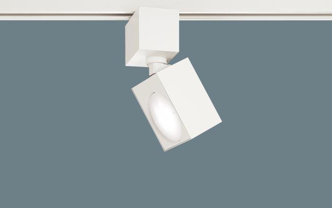 パナソニック スポットライト(ダクトレール用)XLGB54911CE1(本体:LGB54010+ランプ:LLD4000VCE1)LED(100形)拡散(温白色) Panasonic