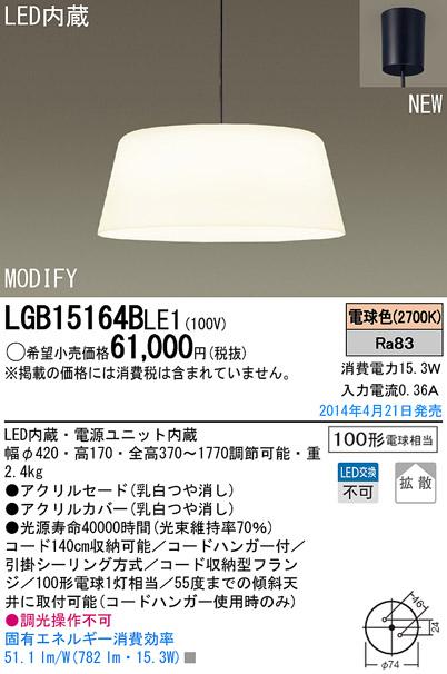 MODIFYペンダントLGB15164BLE1(引掛けシーリング)パナソニックPanasonic