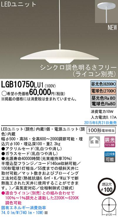【ライコン別売】LEDペンダントLGB10750LU1(調色)(埋込)(電気工事必要)パナソニック(Panasonic)