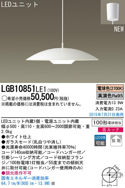 LEDペンダントLGB10851LE1[セード:鋼板ホワイト仕上][引掛シーリング方式]パナソニックPanasonic