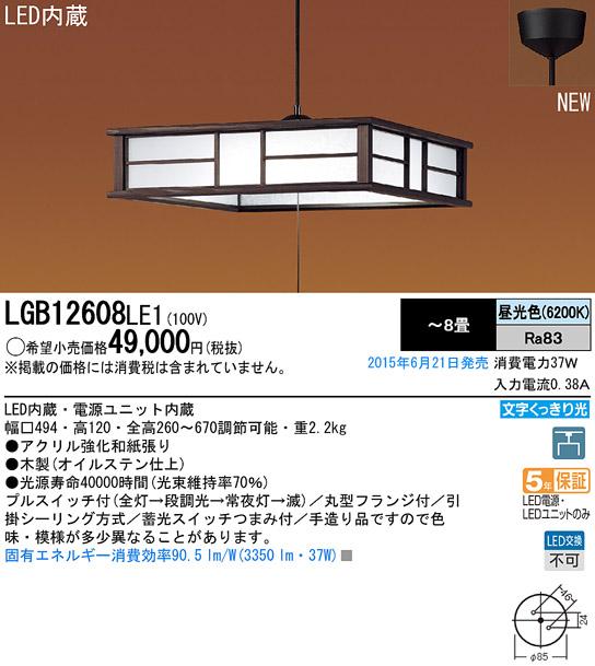 LED和風ペンダントLGB12608LE1(昼光色)(プルスイッチ)(引掛シーリング方式)パナソニック(Panasonic)